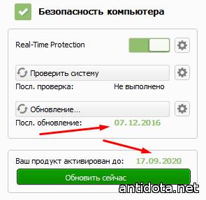 антивирус авира про apk