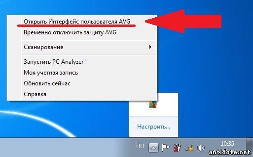 Открыть Интерфейс пользователя AVG