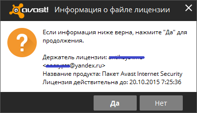 активация avast internet security