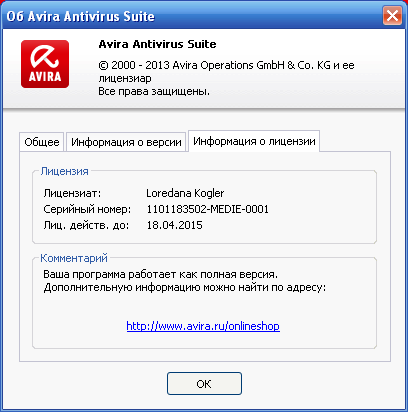 key_avira_antivirus_suite_2014.png?13915