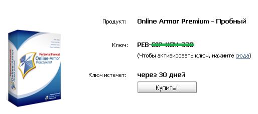 emsisoft key