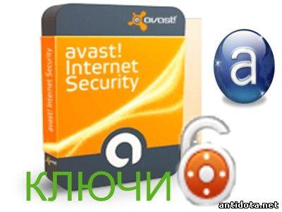 Avast бесплатно, скачать аваст, free antivirus, ключ для avast