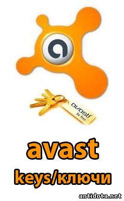 Свежие Ключи для Аваст - уникальные ключи для Аваст из первых