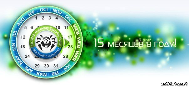 Экзамен по услуге «Антивирус Dr.Web» для бизнеса: становитесь сертифицированными пользователями!